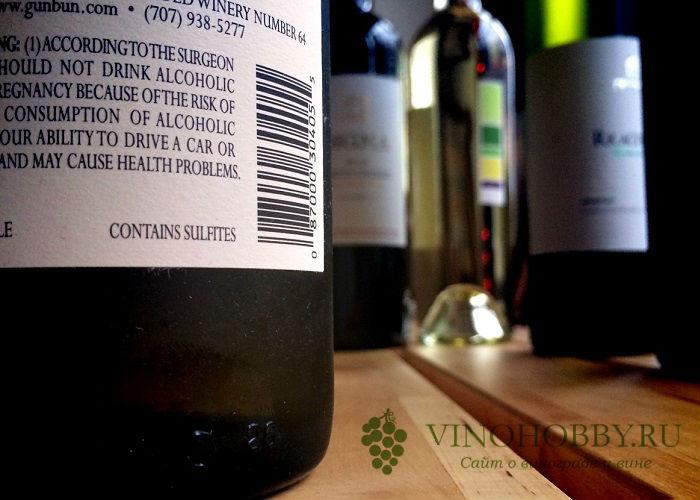 sulfites-in-wine 1