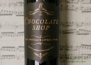 shokoladnoe-vino 3