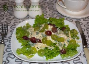 salat-s-vinogradom 2